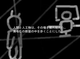 今が先か、今が後か Game Screen Shot2