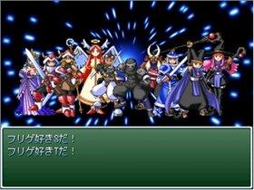 フリゲオンリー参戦記! Game Screen Shot3