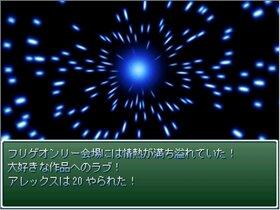 フリゲオンリー参戦記! Game Screen Shot5