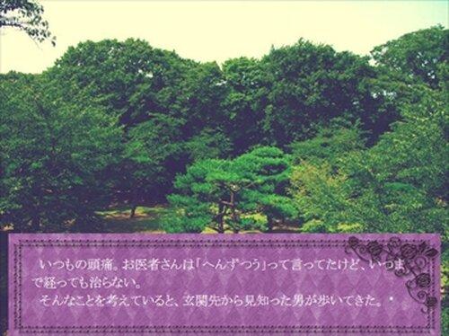 籠の中に Game Screen Shot3