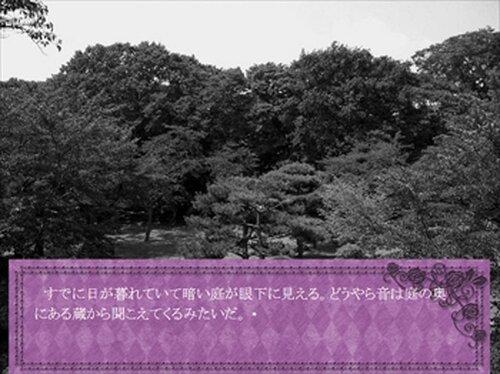 籠の中に Game Screen Shot4