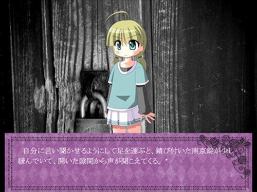 籠の中に Game Screen Shots