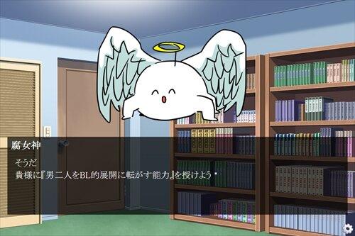 腐女神「『男二人をBL的展開に転がす能力』を授けよう」 Game Screen Shot1