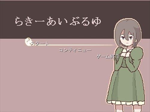 らきーあいぶるゆ Game Screen Shot2