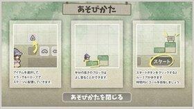 ルーミアのたからさがし Game Screen Shot3