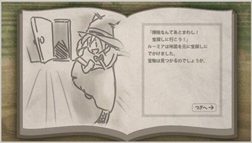 ルーミアのたからさがし Game Screen Shot4
