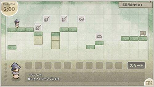 ルーミアのたからさがし Game Screen Shot5