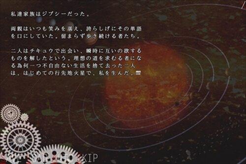 愛は宇宙停留場で―HLX23にて Game Screen Shot2