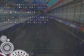 愛は宇宙停留場で―HLX23にて Game Screen Shot4