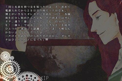 愛は宇宙停留場で―HLX23にて Game Screen Shot5