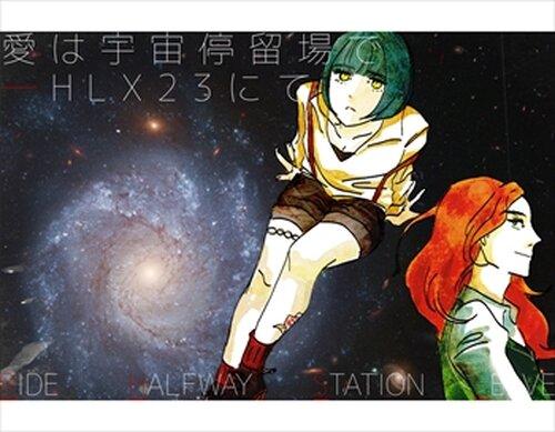 愛は宇宙停留場で―HLX23にて Game Screen Shots