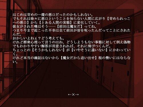 おこわ~魔女~ Game Screen Shot1