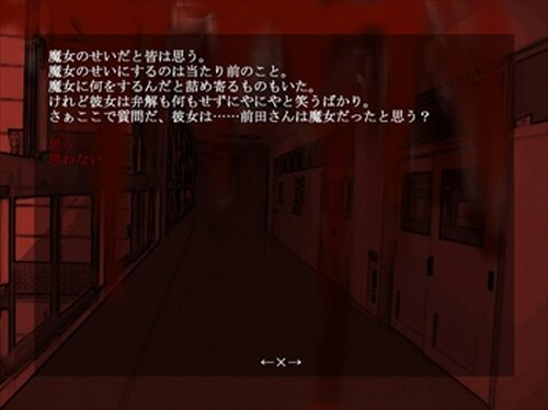 おこわ~魔女~ Game Screen Shot3