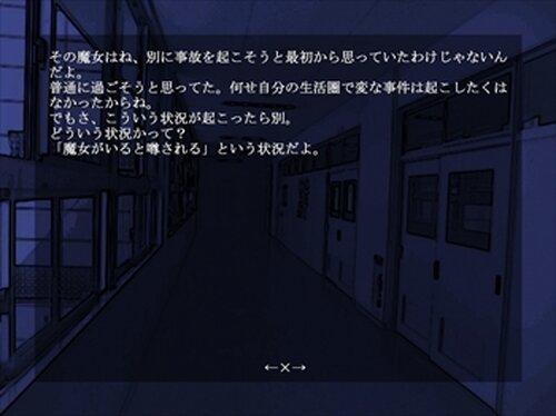 おこわ~魔女~ Game Screen Shot4