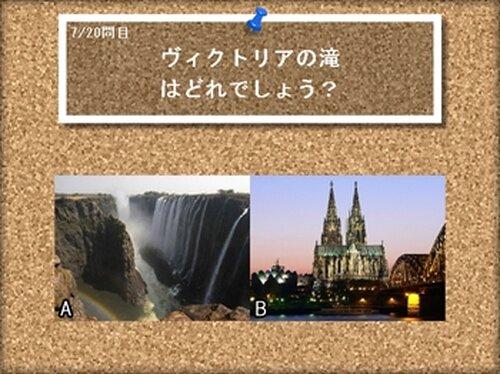 世界遺産クイズ~○○はどれでしょう~ Game Screen Shot2