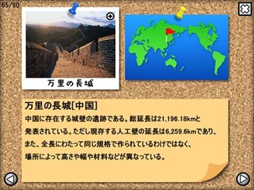 世界遺産クイズ~○○はどれでしょう~ Game Screen Shot4
