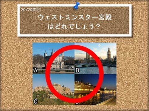 世界遺産クイズ~○○はどれでしょう~ Game Screen Shot5