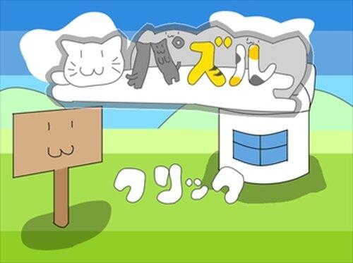 ねこパズル Game Screen Shot2
