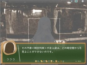 時空改札のフェアリーテイル 体験版 Game Screen Shot2