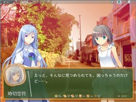 時空改札のフェアリーテイル 体験版 Game Screen Shot5