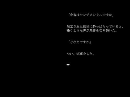 みちかけて、ときめいて Game Screen Shot2
