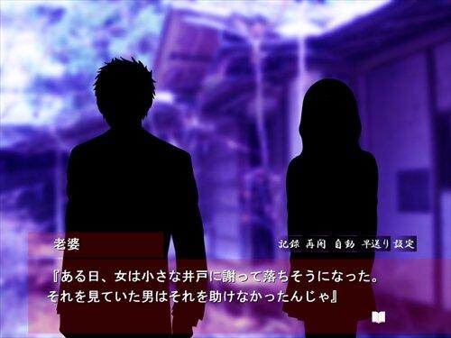怖い童謡シリーズ~かごめかごめ~ Game Screen Shot