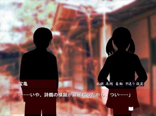 怖い童謡シリーズ~かごめかごめ~ Game Screen Shot2