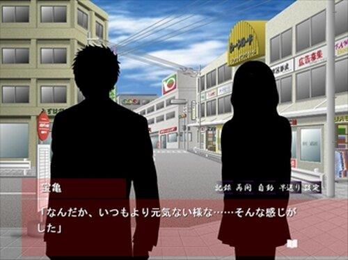 怖い童謡シリーズ~かごめかごめ~ Game Screen Shot3
