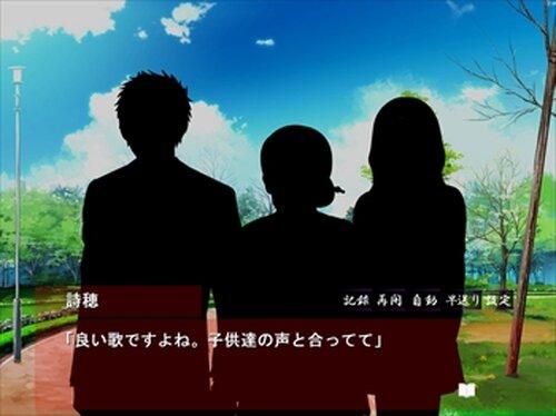 怖い童謡シリーズ~かごめかごめ~ Game Screen Shot4