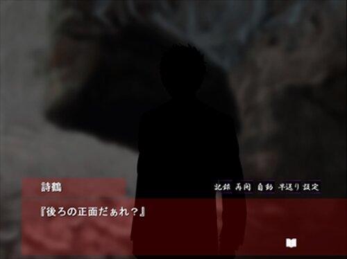 怖い童謡シリーズ~かごめかごめ~ Game Screen Shot5