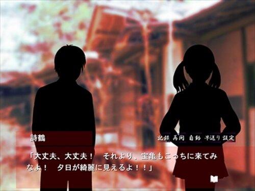 怖い童謡シリーズ~かごめかごめ~ Game Screen Shots