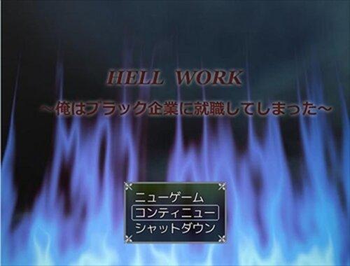 HELL WORK ~俺はブラック企業に就職してしまった~ Game Screen Shots