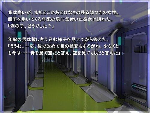 サウンドノベル掌編集 Game Screen Shot1