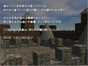 サウンドノベル掌編集 Game Screen Shot4