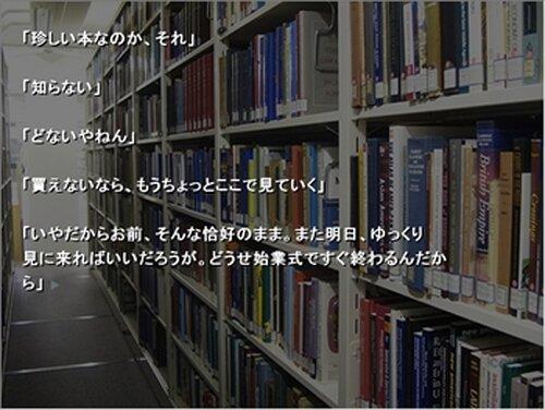 サウンドノベル掌編集 Game Screen Shot5