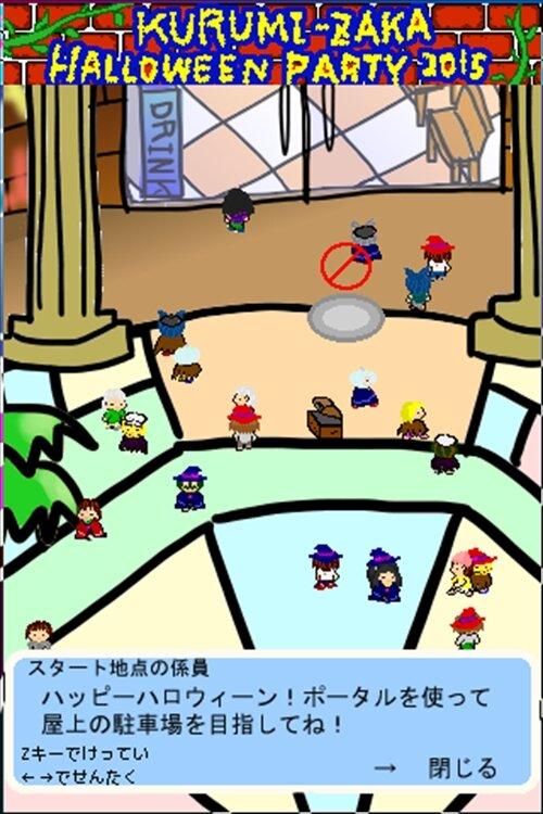 胡桃坂ハロウィンパーティ Game Screen Shot