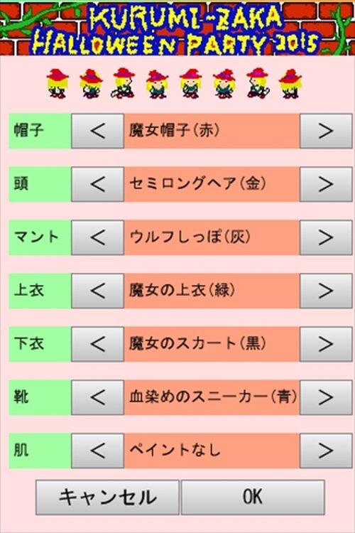 胡桃坂ハロウィンパーティ Game Screen Shot3