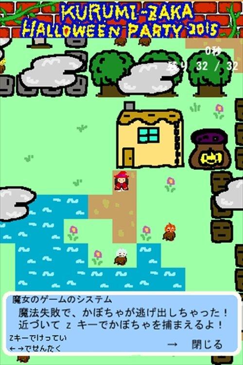 胡桃坂ハロウィンパーティ Game Screen Shot4