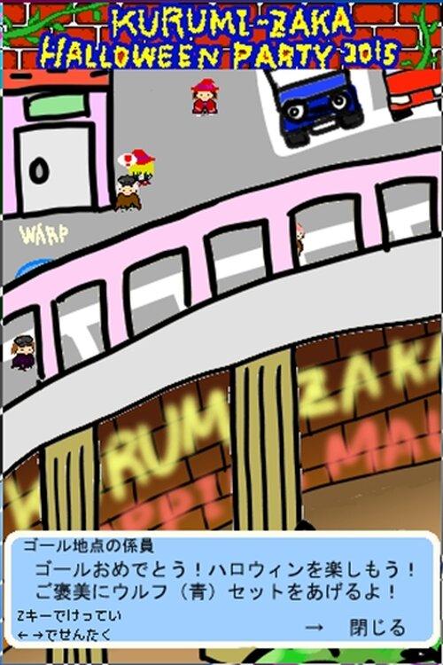 胡桃坂ハロウィンパーティ Game Screen Shot5