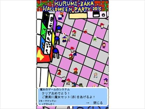 胡桃坂ハロウィンパーティ Game Screen Shots