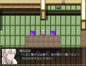 仕込みは上々… Game Screen Shot2