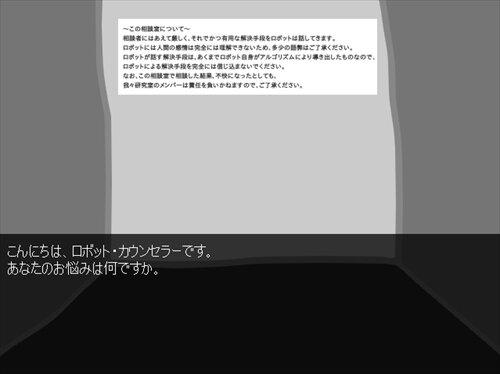 ロボット・カウンセラー Game Screen Shot1
