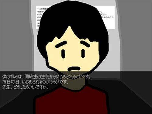 ロボット・カウンセラー Game Screen Shot2