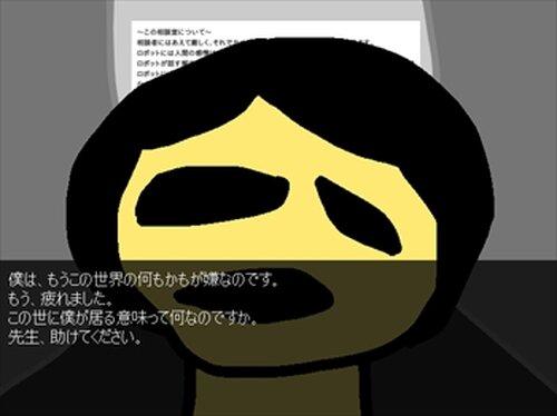 ロボット・カウンセラー Game Screen Shot4