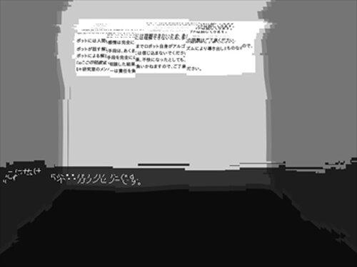 ロボット・カウンセラー Game Screen Shot5