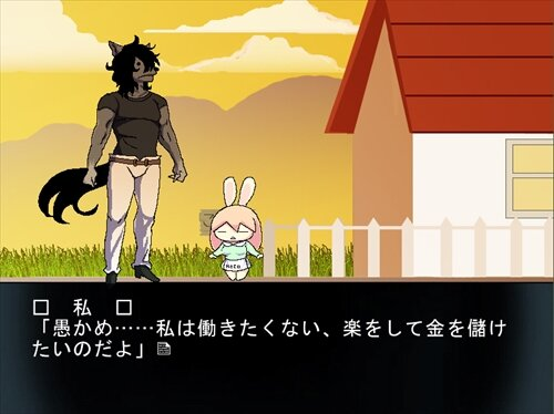 うさむしり ~別に版~ Game Screen Shot1