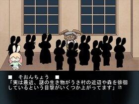うさむしり ~別に版~ Game Screen Shot4