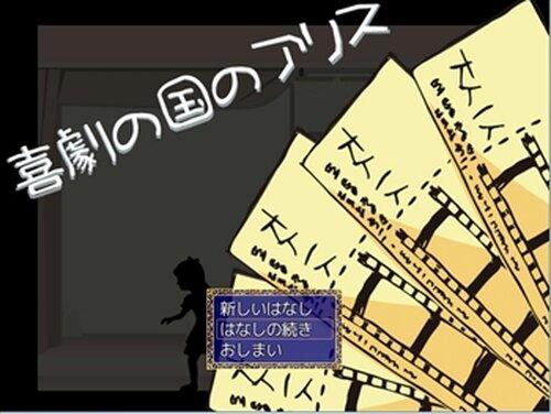 喜劇の国のアリス Game Screen Shots