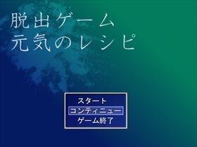 脱出ゲーム 元気のレシピ Game Screen Shot2