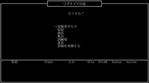 ワグナイアの迷宮 体験版 Game Screen Shot2